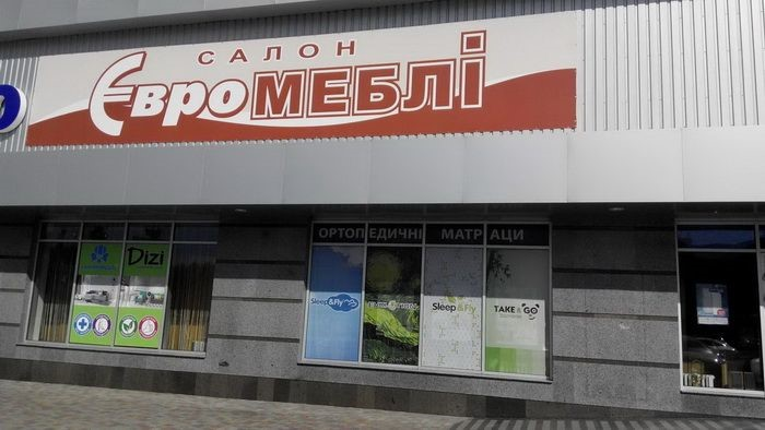 Магазин Евромебель в Полтаве (Вид с улицы)