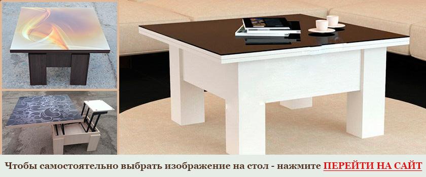 Выбрать изображение на стол